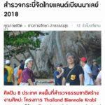 Thailand biennale krabi 2018 にウエダリクオ氏出展